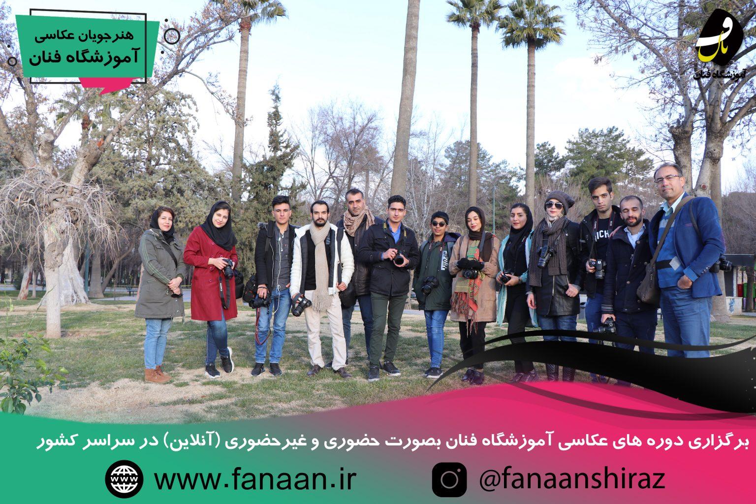 کلاس عکاسی شیراز